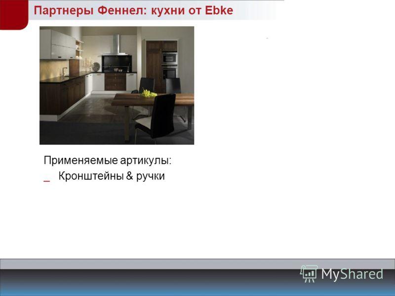 Партнеры Феннел: кухни от Ebke Применяемые артикулы: _Кронштейны & ручки