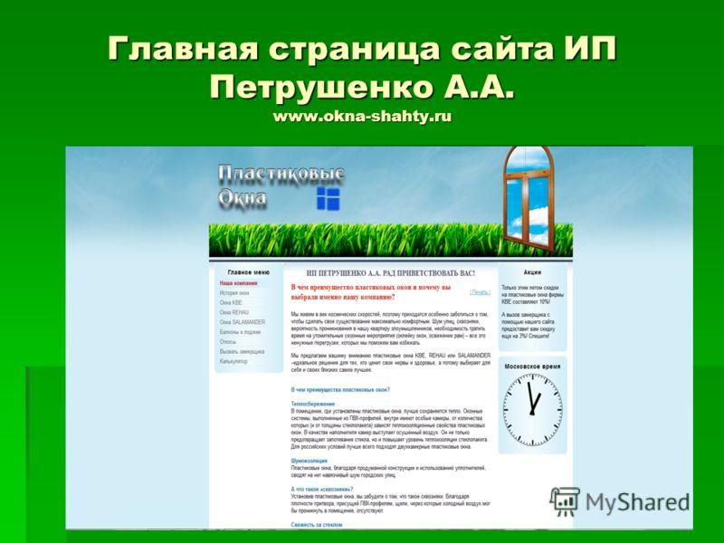 Главная страница сайта ИП Петрушенко А.А. www.okna-shahty.ru