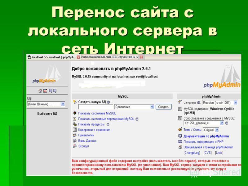 Перенос сайта с локального сервера в сеть Интернет