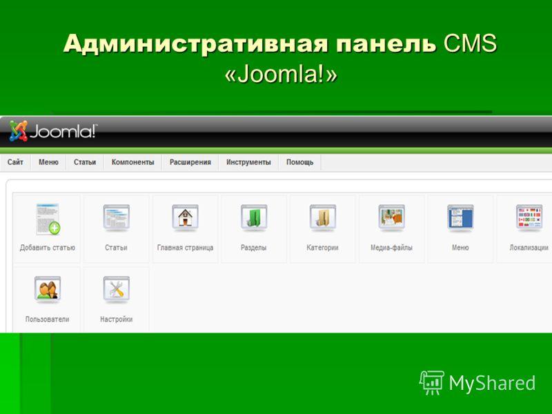 Административная панель CMS «Joomla!»
