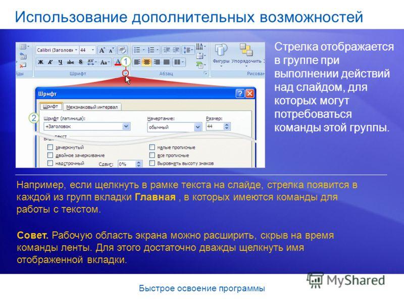 Быстрое освоение программы Использование дополнительных возможностей Стрелка отображается в группе при выполнении действий над слайдом, для которых могут потребоваться команды этой группы. Например, если щелкнуть в рамке текста на слайде, стрелка поя