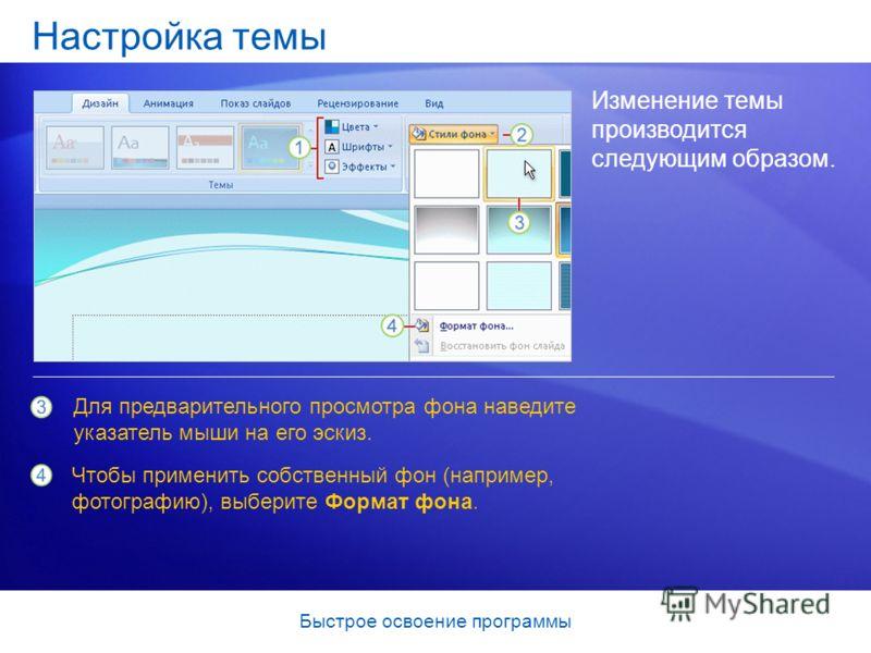 Быстрое освоение программы Настройка темы Изменение темы производится следующим образом. Для предварительного просмотра фона наведите указатель мыши на его эскиз. Чтобы применить собственный фон (например, фотографию), выберите Формат фона.