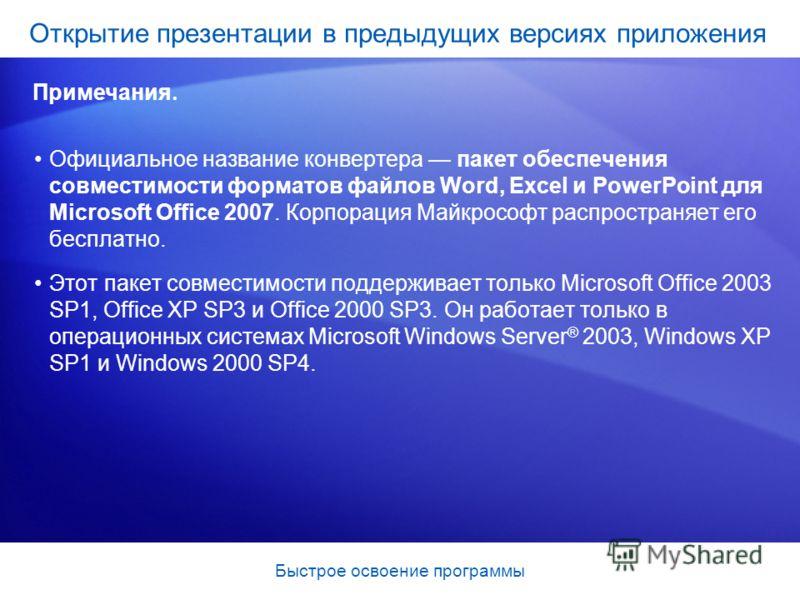 Быстрое освоение программы Официальное название конвертера пакет обеспечения совместимости форматов файлов Word, Excel и PowerPoint для Microsoft Office 2007. Корпорация Майкрософт распространяет его бесплатно. Этот пакет совместимости поддерживает т