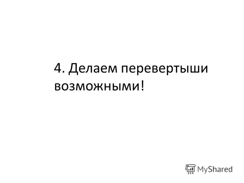 4. Делаем перевертыши возможными!