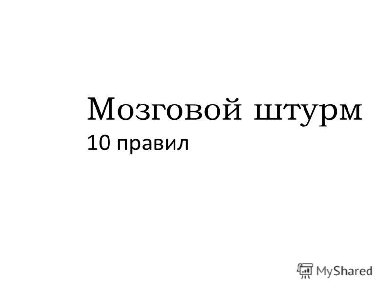 Мозговой штурм 10 правил