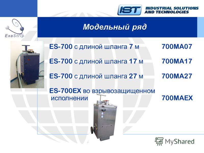 ES-700 с длиной шланга 7 м 700MA07 ES-700 с длиной шланга 17 м 700MA17 ES-700 с длиной шланга 27 м 700MA27 ES-700EX во взрывозащищенном исполнении 700MAEX