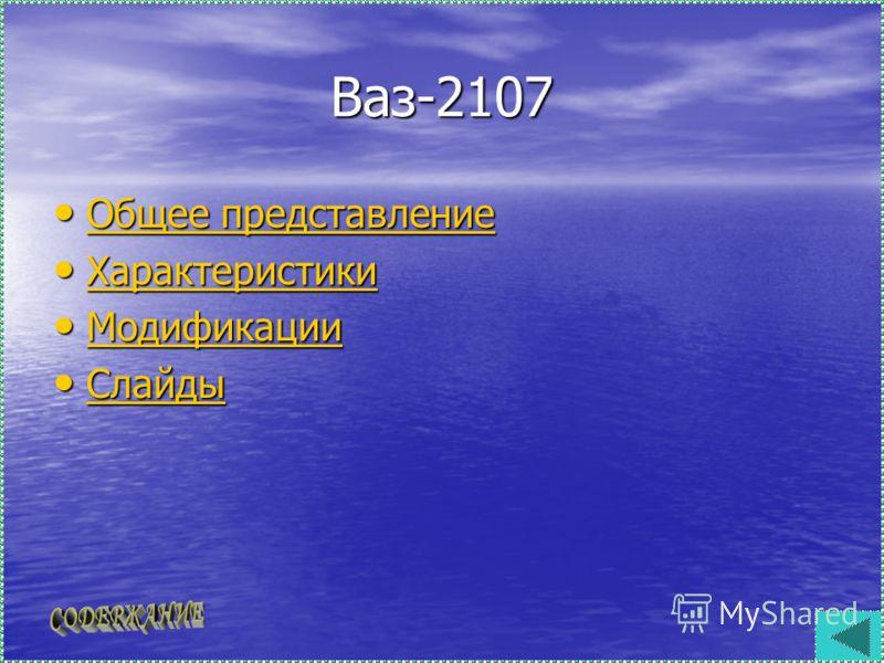 Ваз-2107 Общее представление Общее представление Общее представление Общее представление Характеристики Характеристики Характеристики Модификации Модификации Модификации Слайды Слайды Слайды