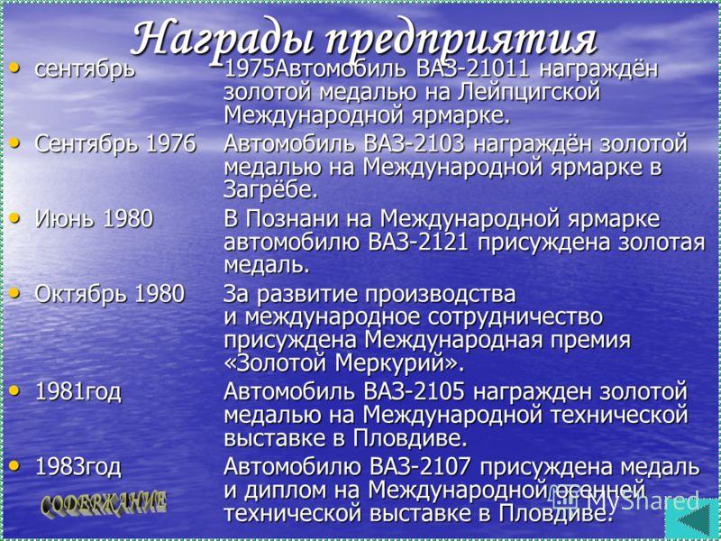 Награды предприятия сентябрь 1975Автомобиль ВАЗ-21011 награждён золотой медалью на Лейпцигской Международной ярмарке. сентябрь 1975Автомобиль ВАЗ-21011 награждён золотой медалью на Лейпцигской Международной ярмарке. Сентябрь 1976 Автомобиль ВАЗ-2103