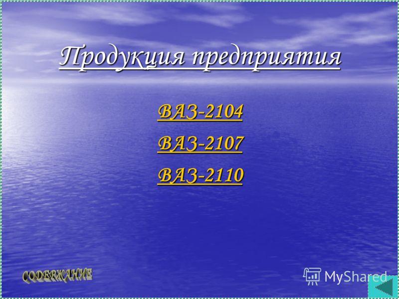 Продукция предприятия ВАЗ-2104 ВАЗ-2107 ВАЗ-2110