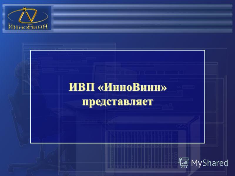 ИВП «ИнноВинн» представляет