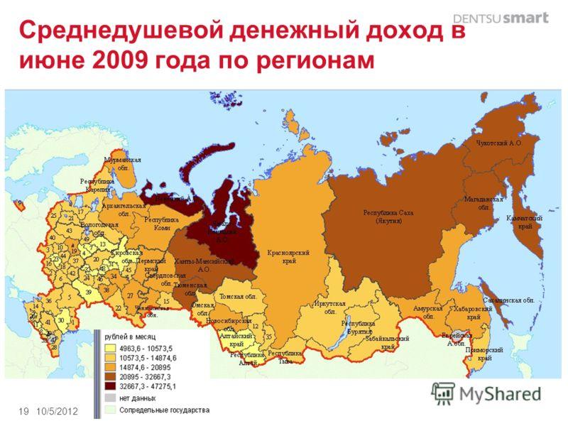 Среднедушевой денежный доход в июне 2009 года по регионам 8/27/201219