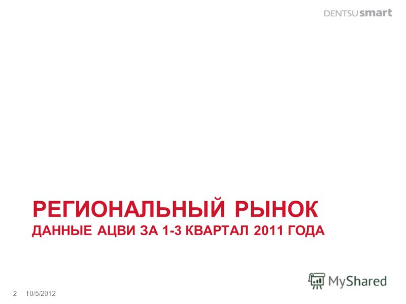РЕГИОНАЛЬНЫЙ РЫНОК ДАННЫЕ АЦВИ ЗА 1-3 КВАРТАЛ 2011 ГОДА 8/27/20122