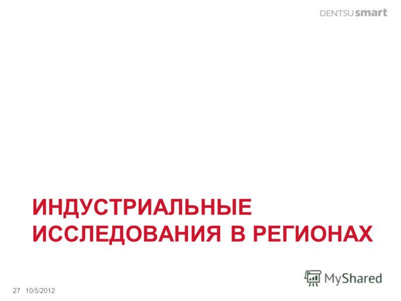 ИНДУСТРИАЛЬНЫЕ ИССЛЕДОВАНИЯ В РЕГИОНАХ 8/27/201227