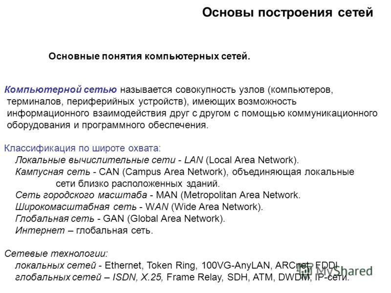Основные понятия компьютерных сетей. Компьютерной сетью называется совокупность узлов (компьютеров, терминалов, периферийных устройств), имеющих возможность информационного взаимодействия друг с другом с помощью коммуникационного оборудования и прогр