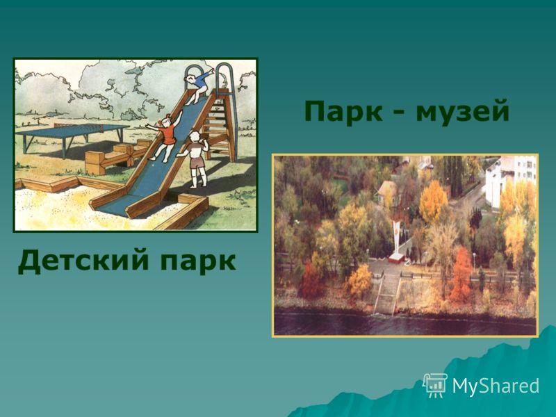 Парк - музей Детский парк