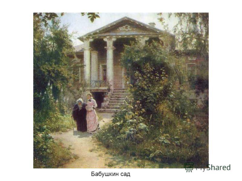 Бабушкин сад Бабушкин сад.