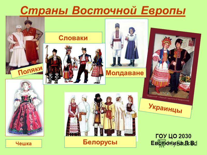 ГОУ ЦО 2030 Евстюнина Л.В. Белорусы Чешка Поляки Украинцы Молдаване Страны Восточной Европы Словаки