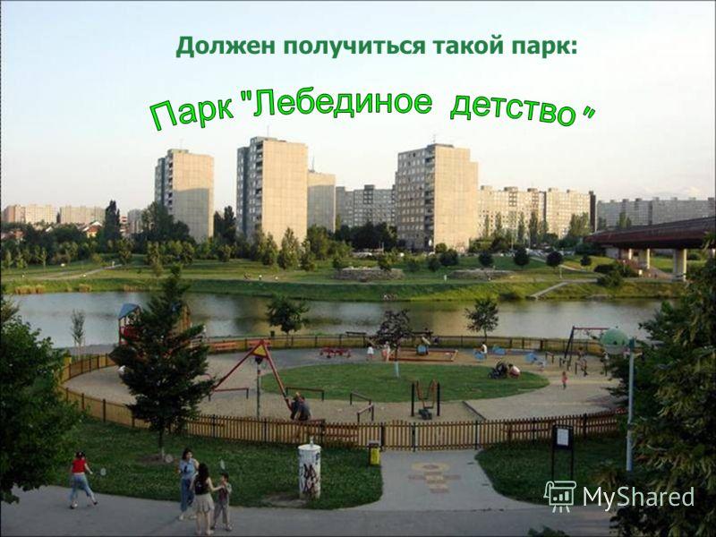 Должен получиться такой парк: