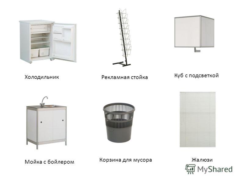 Холодильник Рекламная стойка Куб с подсветкой Мойка с бойлером Корзина для мусораЖалюзи