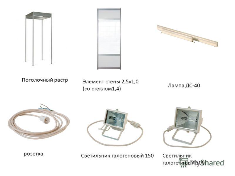 Потолочный растр Элемент стены 2,5х1,0 (со стеклом1,4) Лампа ДС-40 розетка Светильник галогеновый 150Светильник галогеновый 300
