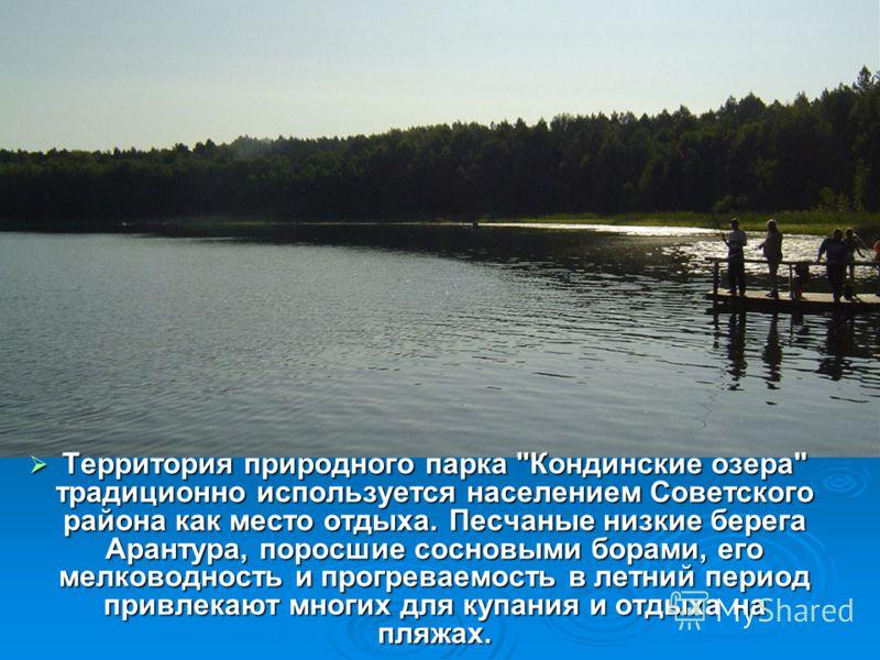 Территория природного парка