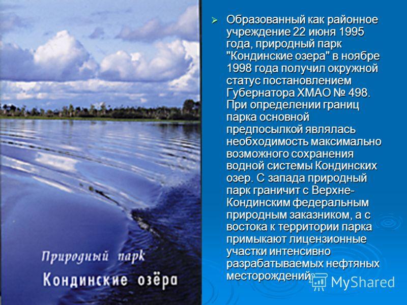 Образованный как районное учреждение 22 июня 1995 года, природный парк