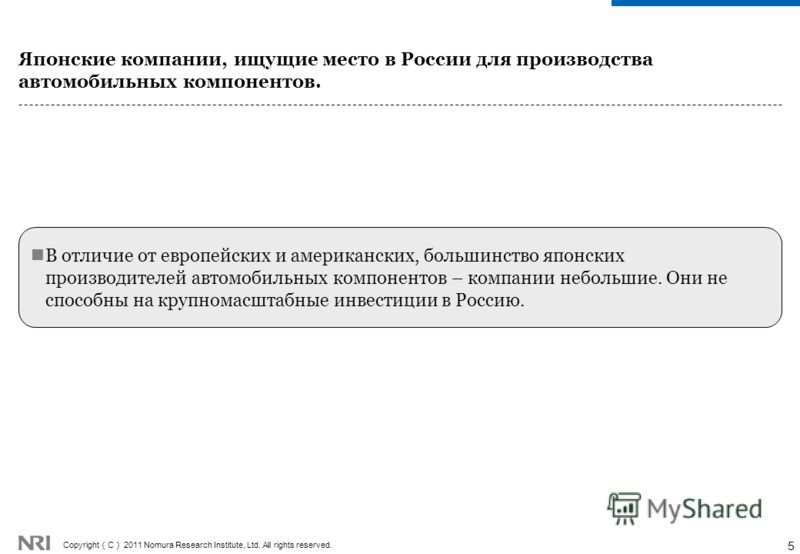 Copyright C 2011 Nomura Research Institute, Ltd. All rights reserved. Японские компании, ищущие место в России для производства автомобильных компонентов. 5 В отличие от европейских и американских, большинство японских производителей автомобильных ко