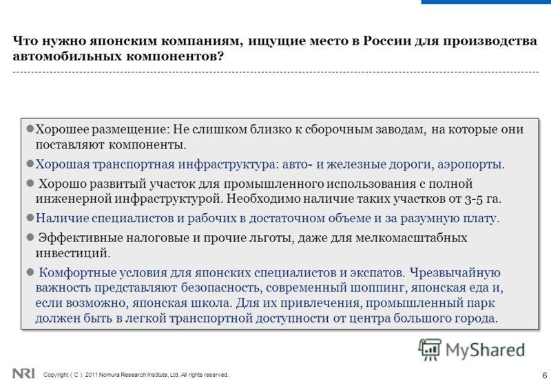 Copyright C 2011 Nomura Research Institute, Ltd. All rights reserved. Что нужно японским компаниям, ищущие место в России для производства автомобильных компонентов? 6 Хорошее размещение: Не слишком близко к сборочным заводам, на которые они поставля