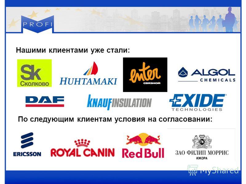 Нашими клиентами уже стали: По следующим клиентам условия на согласовании: