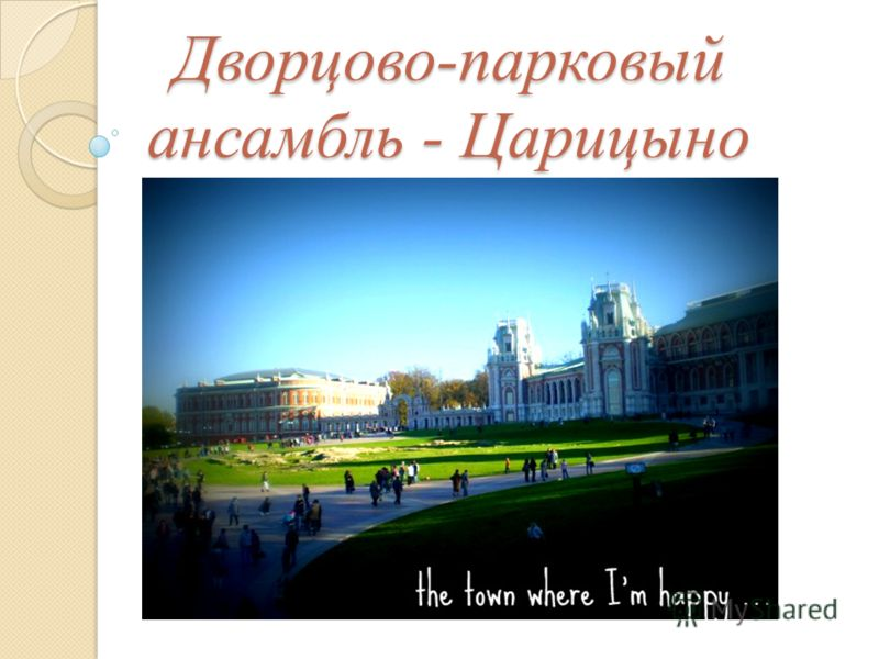 Дворцово-парковый ансамбль - Царицыно