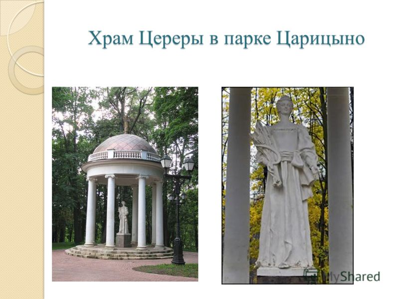 Храм Цереры в парке Царицыно
