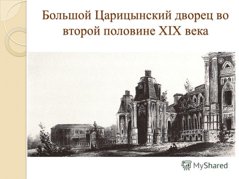 Большой Царицынский дворец во второй половине XIX века