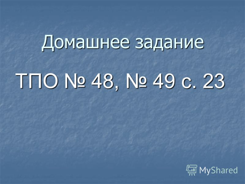 Домашнее задание ТПО 48, 49 с. 23