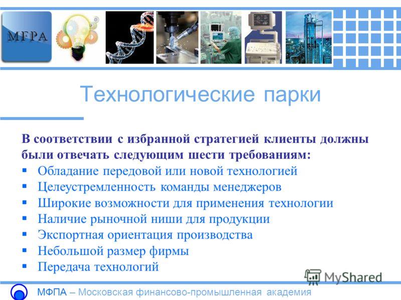 Технологические парки «промышленный парк» « технологически ориентированный промышленный парк» «исследовательский парк» Этапы создания технопарка Шэндженя