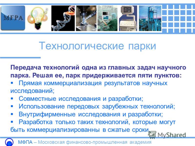 Технологические парки МФПА – Московская финансово-промышленная академия В соответствии с избранной стратегией клиенты должны были отвечать следующим шести требованиям: Обладание передовой или новой технологией Целеустремленность команды менеджеров Ши