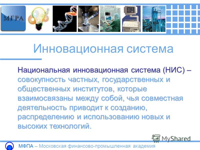 Инновационная деятельность в Китае Выполнил: Купричёв М.А.. МФПА