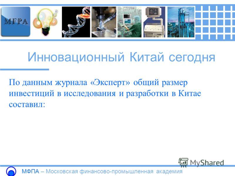 Инновационная система МФПА – Московская финансово-промышленная академия Примечание : 30% прироста китайской экономики – реализация инновационных проектов и внедрение достижений научно-технической революции 30% экспорта китайской продукции – продукция