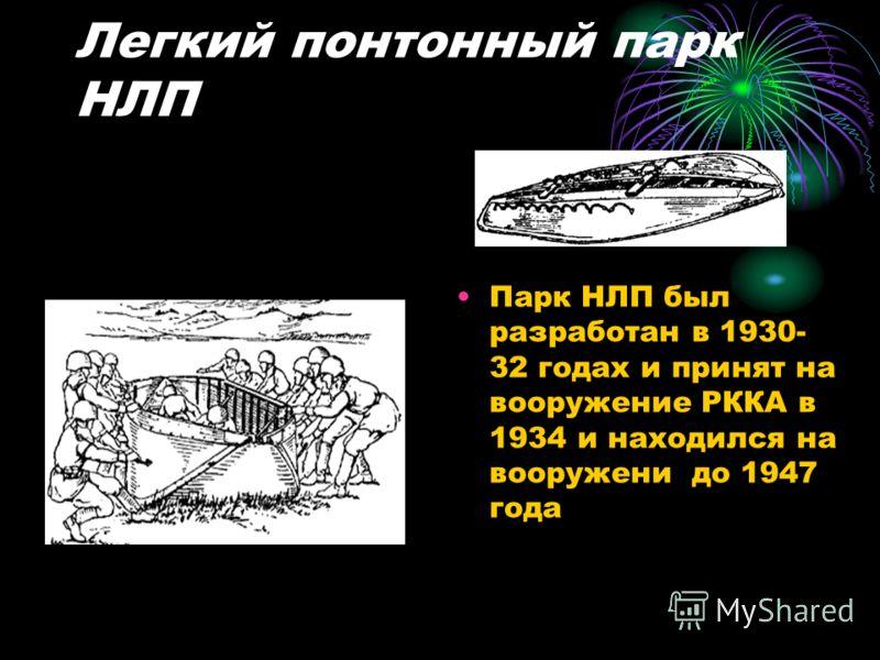 Парк НЛП был разработан в 1930- 32 годах и принят на вооружение РККА в 1934 и находился на вооружени до 1947 года