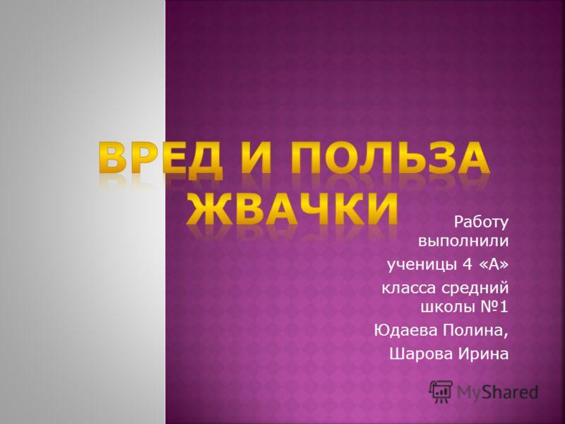 Работу выполнили ученицы 4 «А» класса средний школы 1 Юдаева Полина, Шарова Ирина