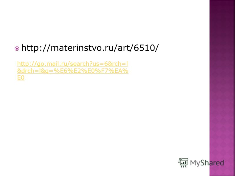 http://materinstvo.ru/art/6510/ http://go.mail.ru/search?us=6&rch=l &drch=l&q=%E6%E2%E0%F7%EA% E0