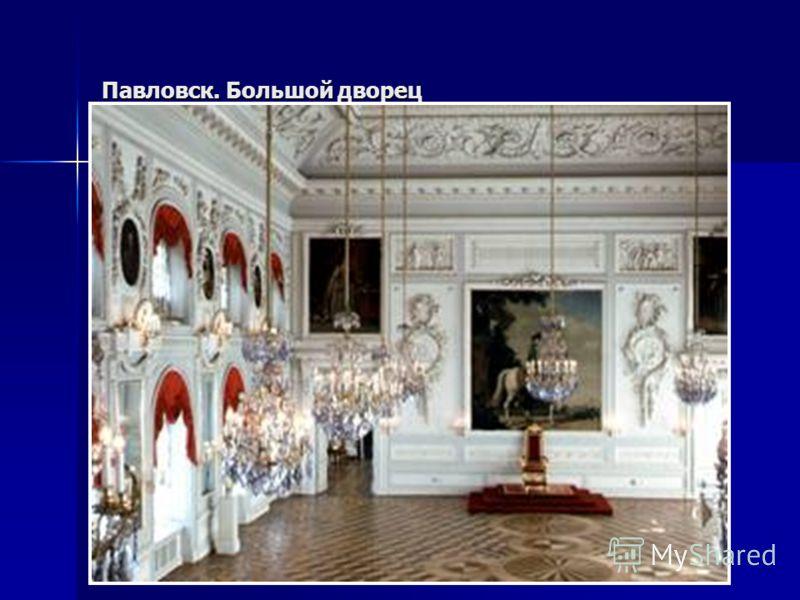 Павловск. Большой дворец