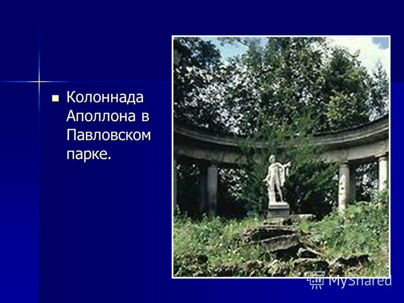 Колоннада Аполлона в Павловском парке. Колоннада Аполлона в Павловском парке.