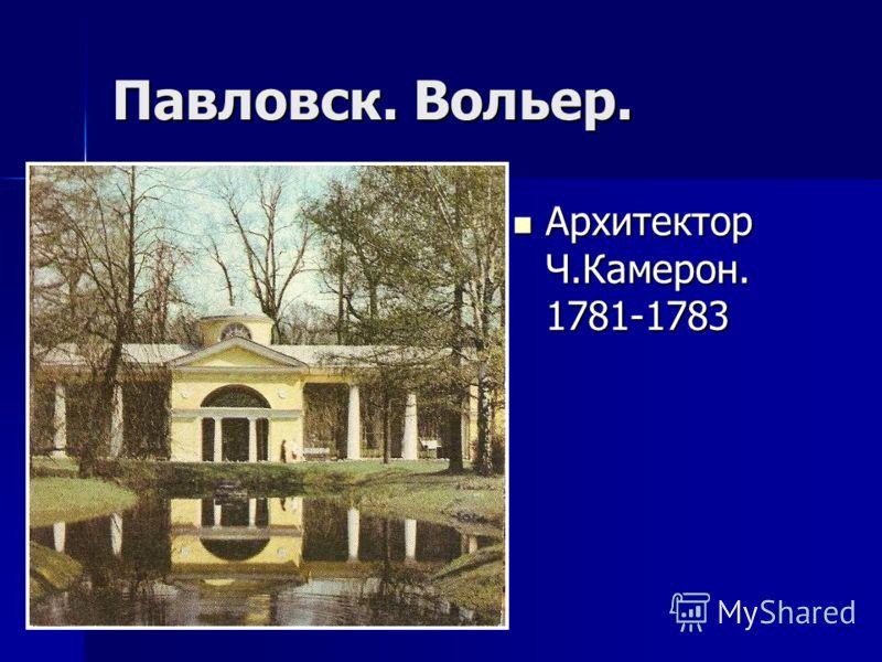 Павловск. Вольер. Архитектор Ч.Камерон. 1781-1783 Архитектор Ч.Камерон. 1781-1783