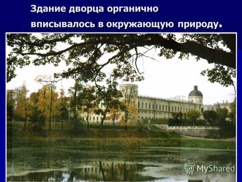 Здание дворца органично вписывалось в окружающую природу.
