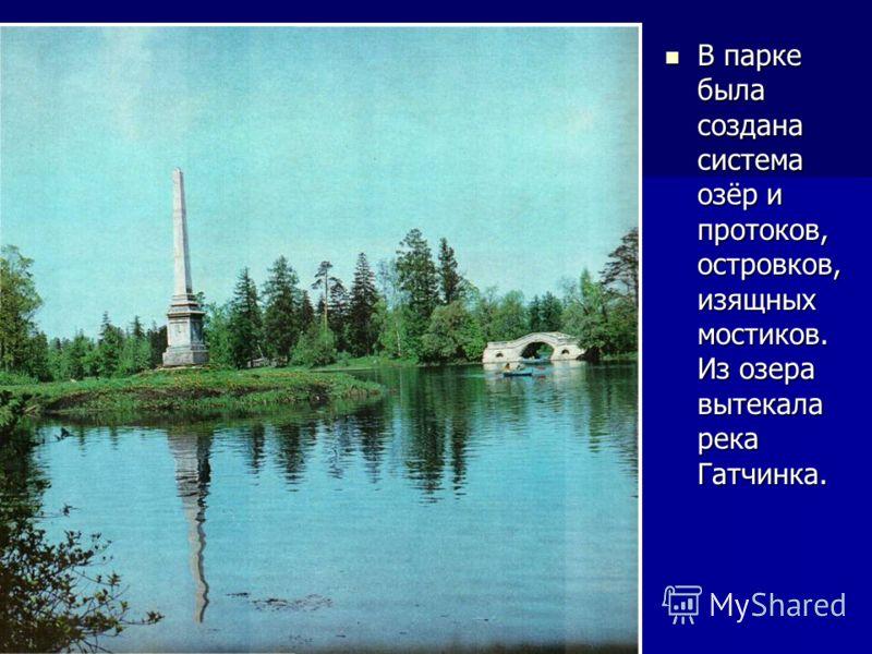 В парке была создана система озёр и протоков, островков, изящных мостиков. Из озера вытекала река Гатчинка. В парке была создана система озёр и протоков, островков, изящных мостиков. Из озера вытекала река Гатчинка.