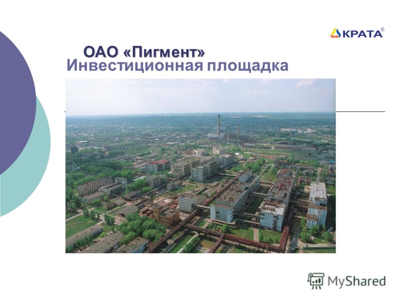 Инвестиционная площадка ОАО «Пигмент» ОАО «Пигмент»