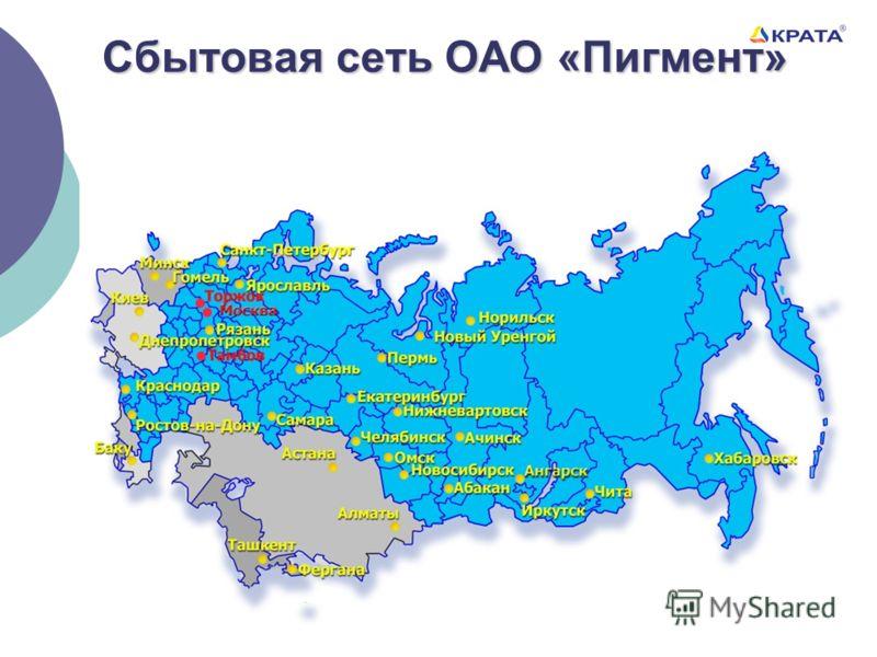 Сбытовая сеть ОАО «Пигмент»