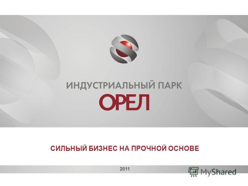 СИЛЬНЫЙ БИЗНЕС НА ПРОЧНОЙ ОСНОВЕ 2011