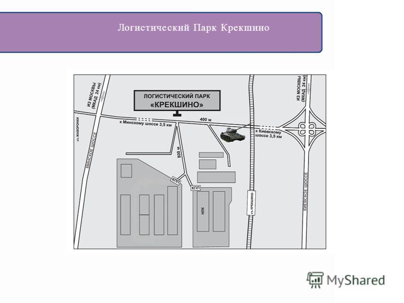 Логистический Парк Крекшино Продолжительность: 3 астрономических часа МЕСТОПОЛОЖЕНИЕ: Направление Юго-запад Запад Трассы Киевское шоссе Минское шоссе Расстояние от МКАД 24 км