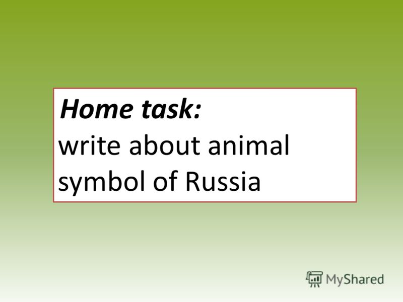 Home task: write about animal symbol of Russia